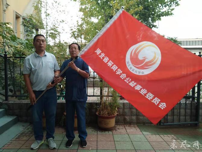 河北省采风学会公益事业委员会成立