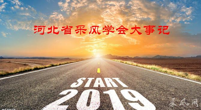 河北省采风学会大事记(2019年)